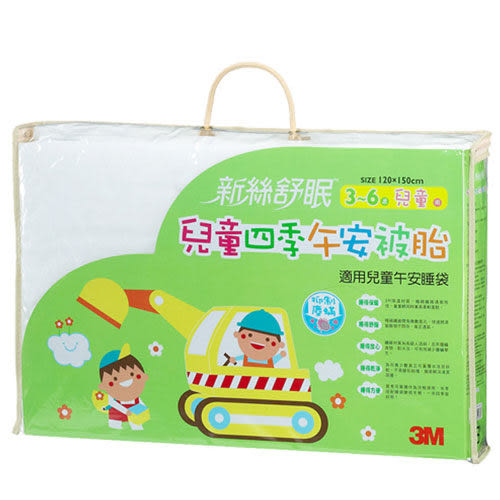3M 新絲舒眠-兒童午安被(睡袋)-被胎(四季用)