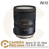◎相機專家◎ Tamron SP 24-70mm F2.8 Di VC USD G2 A032 標準鏡 公司貨