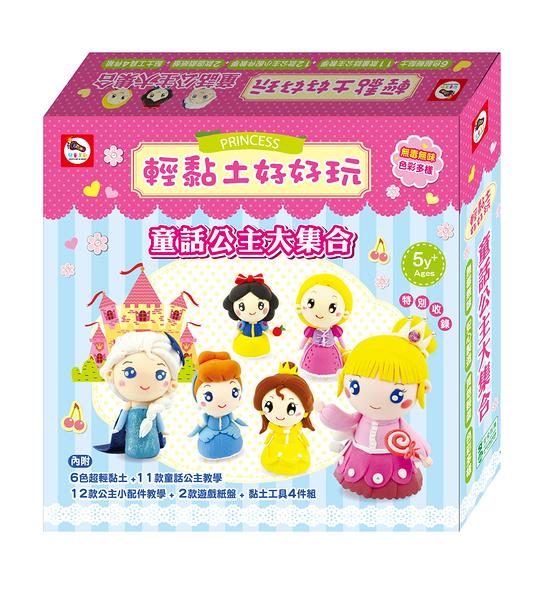 【Enjoy】輕黏土好好玩-童話公主大集合 (6色) DDM1002-5