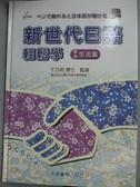 【書寶二手書T9/語言學習_ZBT】新世代日語輕鬆學-會話生活篇_于乃明