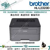 【限量狂降↘1000】Brother HL-L2320D 高速黑白雷射自動雙面印表機 內含原廠高量2600張碳粉量