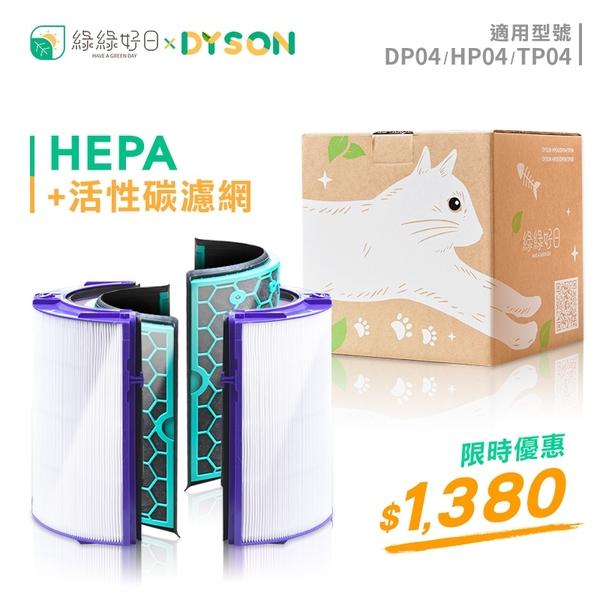 綠綠好日 Dyson空氣清淨機 副廠濾心 活性碳濾網 適用TP04 DP04 HP04系列
