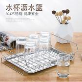 杯架 家用玻璃水杯置物收納盒帶托盤晾曬瀝水籃【步行者戶外生活館】