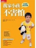 二手書博民逛書店 《我家小孩不害怕-玩遊戲趕走恐懼》 R2Y ISBN:9867158059│約翰娜‧佛瑞德