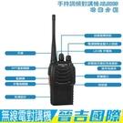 【晉吉國際】HANLIN-HL888S 無線電對講機