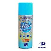 PINOLE 防水噴霧(氟素型)(420ml/瓶)