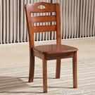 餐椅全實木餐椅中式酒店餐廳餐桌椅簡約家用靠背椅子成人原木木質凳子 晶彩 99免運