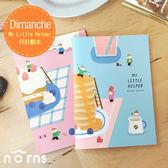 Norns Dimanche【My Little Helper月計劃本】迪夢奇 手帳本 記事本 台灣文創