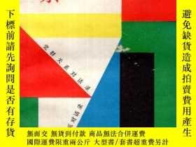 二手書博民逛書店罕見黨羣關係對話錄1988年1版1印Y205083 陳進玉著 上