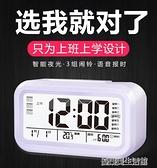 鬧鐘 多功能電子鬧鐘創意學生用靜音床頭臥室簡約夜光數字智慧男女兒童