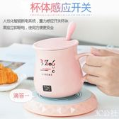 加熱保溫水杯子墊恒溫器底座暖暖杯USB自動熱牛奶器暖奶宿舍家用