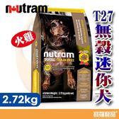 紐頓 T27無穀迷你犬 火雞 2.72KG【寶羅寵品】
