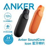 【ANKER】防水藍芽喇叭 SoundCore Icon A3122
