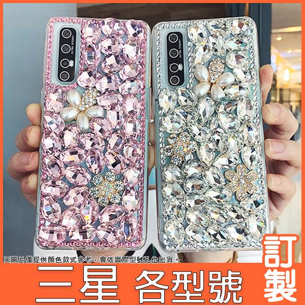 三星 Note20 S21 ultra A42 A72 A53 A20 note10+ A71 A51 寶石珍珠花 手機殼 水鑽殼 訂製