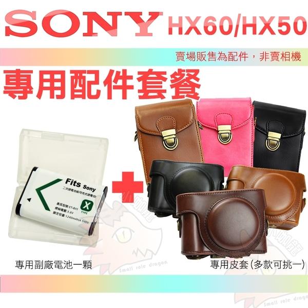【配件套餐】SONY DSC-HX60V HX50V NP-BX1 副廠 電池 防爆電池 皮套 相機包 鋰電池 HX60 HX50 復古皮套