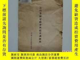 二手書博民逛書店《怎樣舉辦運動會與體育訓練班》罕見中國火車頭體育協會Y15577