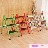 梯子 梯子家用折疊梯凳二三四五步加厚鐵管踏板室內人字梯三步梯小梯子 淘時尚 免運