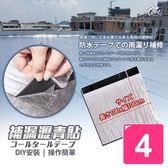 Incare 防水隔熱高品質自黏性天然瀝青-4入(約1.21坪)