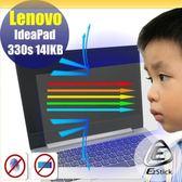 ® Ezstick Lenovo 330S 14 IKB 防藍光螢幕貼 抗藍光 (可選鏡面或霧面)