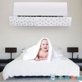 壁掛式通用出風口冷氣擋板空調擋風板防直吹遮風罩【千尋之旅】