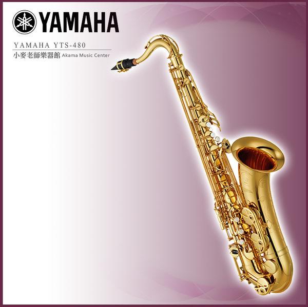 【小麥老師 樂器館】YAMAHA YTS-480 次中音薩克斯風 TENOR SAX 附原廠攜行盒 YTS480