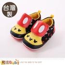 寶寶鞋 台灣製迪士尼米奇正版強止滑外出鞋...