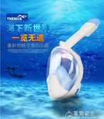浮潛三寶面罩全干式呼吸管游泳面鏡兒童成人潛水裝備花間公主