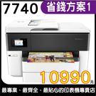 【限時促銷↘1000】HP Officejet Pro 7740 A3商用噴墨多功能事務機