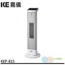 嘉儀 陶瓷式電暖器 KEP815 / KEP-815