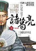 三國智聖諸葛亮(下卷):三國局中局