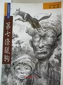【書寶二手書T5/兒童文學_ILJ】第七條獵狗_沈石溪,季青