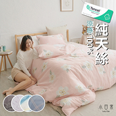 『多款任選』奧地利100%TENCEL40支涼感純天絲6尺雙人加大床包枕套三件組(不含被套)床單 床套