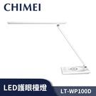 折後2288↘ CHIMEI奇美 QI無線充電 USB充電 LED 護眼檯燈 LT-WP100D
