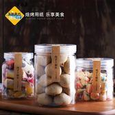 烤樂仕 烘焙食品密封罐 餅干糖果包裝罐透明廚房雜糧儲物收納罐【櫻花本鋪】