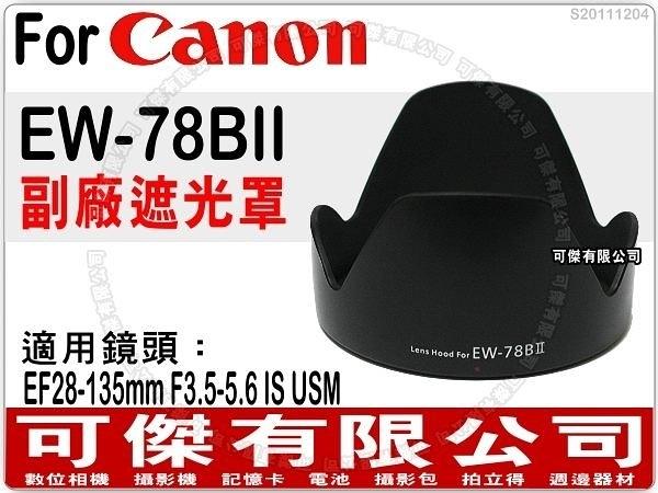 Canon EW-78BII 副廠遮光罩 可反扣 卡口式遮光罩 EF 28-135mm F3.5-5.6 IS USM 專用 可傑