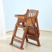 寶寶餐椅兒童餐桌椅子便攜可折疊bb凳多功能吃飯座椅嬰兒實木餐椅igo   麥琪精品屋