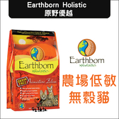 Earthborn原野優越[農場貓無穀配方,2kg,美國製]