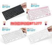 ❤台灣商檢合格❤Bfriend❤無線藍芽鍵盤BT1277❤鍵盤滑鼠手機有注音英文iphone