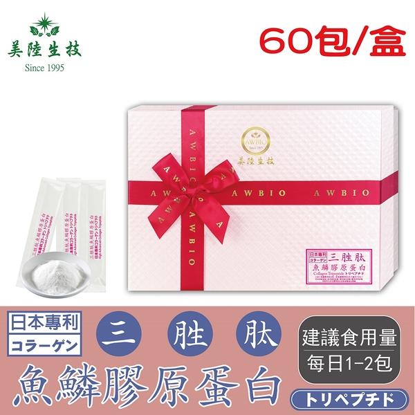 【美陸生技】100%日本三胜肽魚鱗膠原蛋白【60包/盒(禮盒)】AWBIO