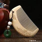 梳子 逸舍黃楊木梳隨身便攜迷你小木梳子靜電發梳可愛禮物送女生防 米蘭街頭