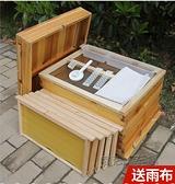 蜜蜂箱全套中蜂帶框巢礎煮蠟蜂箱杉木成品巢框蜂巢蠟養蜂工具  ATF  夏季新品