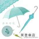 雨傘 萊登傘 抗UV 防曬 蕾絲刺繡傘 直傘 防風抗斷 浮水印花 Leighton (水色)