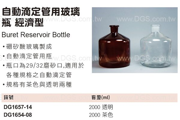 自動滴定管用玻璃 瓶 經濟型 Buret Reservoir Bottle