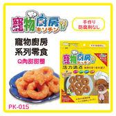 【寵物廚房】寵物廚房零食 Q肉甜甜圈160g*6包組 (D311A15-1)