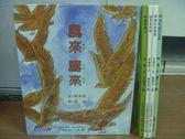 【書寶二手書T2/兒童文學_PLM】風來鷹來_獨臂猴王_流浪的狗等_共5本合售