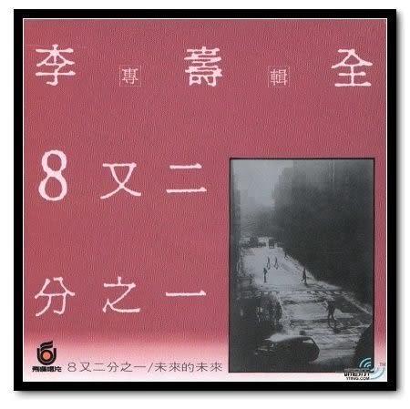 李壽全 8又二分之一 CD(購潮8)