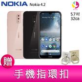 分期0利率 NOKIA 4.2 19:9 水滴螢幕 3G/ 32G 5.7吋智慧型手機 贈『手機指環扣*1』