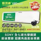 【贈32G+3好禮】發現者 X8Dsuper 曲面後視鏡 行車紀錄器 前後雙錄 支援自動倒車顯影 X8D super