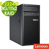 【現貨】Lenovo ST50 企業伺服器 (E-2224G/8GB/1TBx2/RAID)
