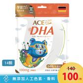 【ACE】SUPER KIDS 機能Q DHA 14顆/袋(全素可食)